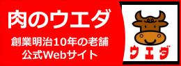 植田商店公式Webサイト